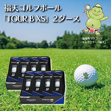 「福天」ゴルフボール(TOUR B XS)2ダース