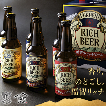福智★リッチビール 6本セット(あまおう・いちじく・ピルスナー)