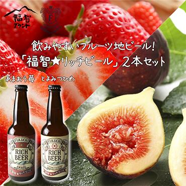 福智★リッチビール2本セット(あまおう・いちじく)