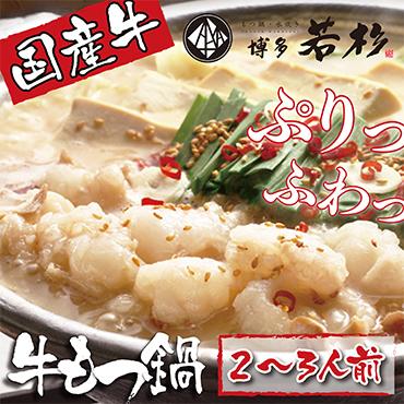 博多若杉 牛もつ鍋(2~3人前)