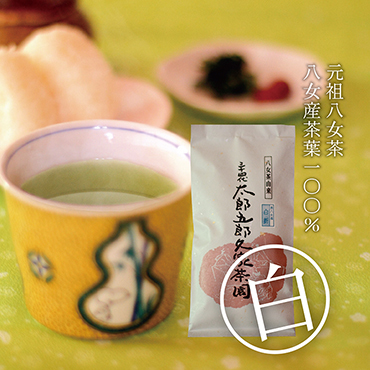 太郎五郎久家茶園 上煎茶「白折」