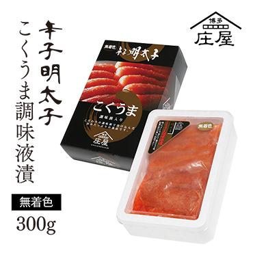 博多庄屋 こくうま調味液入・辛子明太子300g