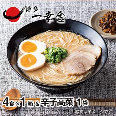 博多一幸舎ラーメン(4食入)1個&辛子高菜1袋