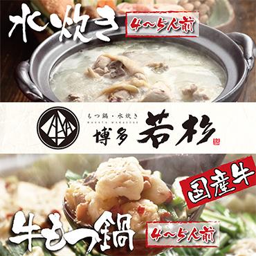 博多若杉 牛もつ鍋&水炊きセット(各4~5人前)