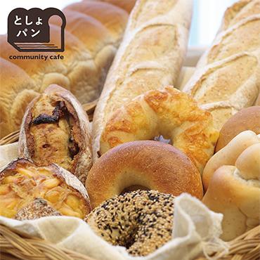 お食事パンのセット【自然素材】