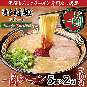 一蘭ラーメン博多細麺セット