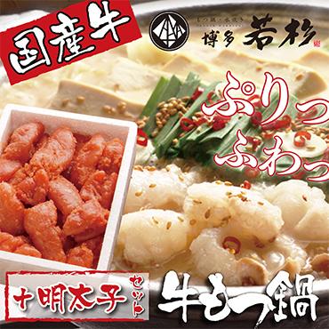 博多若杉 牛もつ鍋(2~3人前)&明太子セット