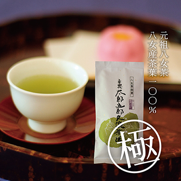 太郎五郎久家茶園 極上煎茶「最高峰」