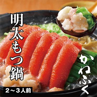 かねふく 明太もつ鍋(2~3人前)