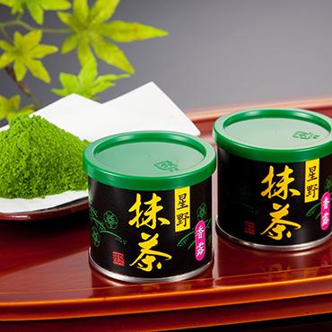 八女星野抹茶(2缶)