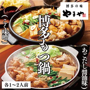 やまや 博多もつ鍋食べ比べセット(醤油・味噌)各1~2人前