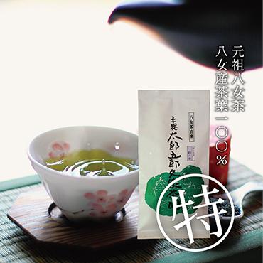 太郎五郎久家茶園 特上煎茶「霧の章」