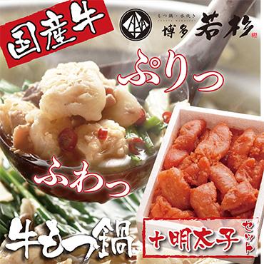 博多若杉 牛もつ鍋(4~5人前)&明太子セット