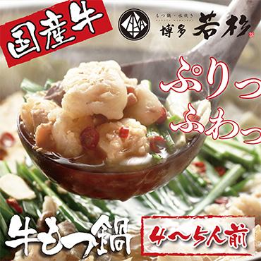 博多若杉 牛もつ鍋(4~5人前)