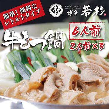 博多若杉 レトルト牛もつ鍋 3袋(2人前×3袋)