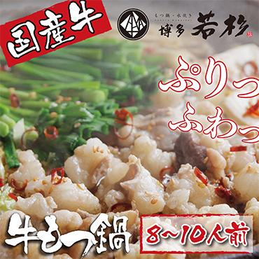 博多若杉 牛もつ鍋(8~10人前)