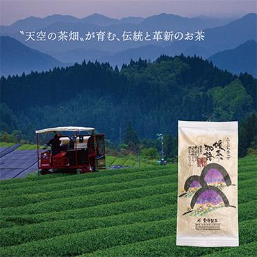 栗原製茶 伝統本玉露「匠」