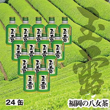 福岡の八女茶 玉露ボトル缶(24缶)