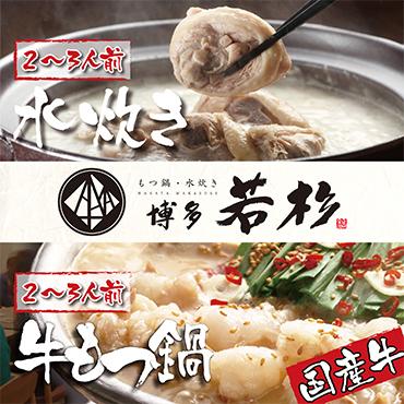 博多若杉 牛もつ鍋&水炊きセット(各2~3人前)