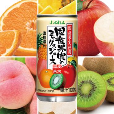 国産果実のミックスジュース