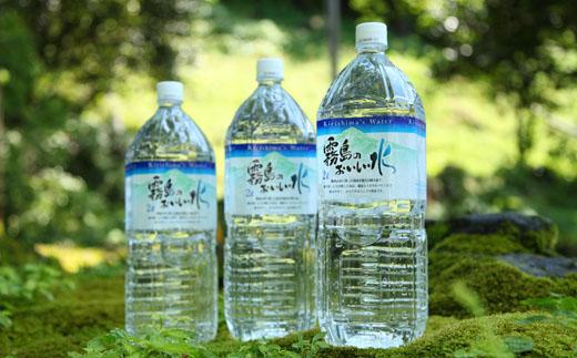 霧島のおいしい水<1箱:2,000ml×6本>
