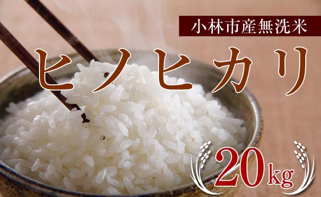 小林産ヒノヒカリ(無洗米)<20kg:西諸米穀商協同組合>