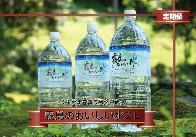 <定期便:年12回>霧島のおいしい水2L