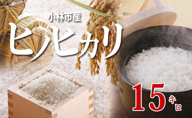 小林産ヒノヒカリ(無洗米)<15kg:西諸米穀商協同組合>