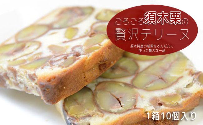 ごろごろ須木栗の贅沢テリーヌ<10枚:お菓子の国たんぽぽ>