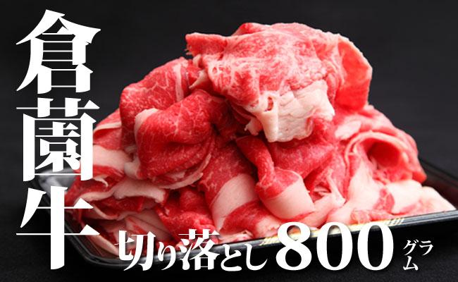 黒毛和牛切落し<すき焼き用800g:倉薗牧場>
