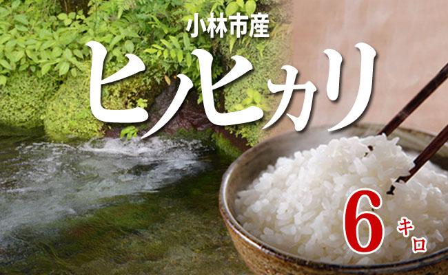 小林産ヒノヒカリ(無洗米)<6kg:西諸米穀商協同組合>
