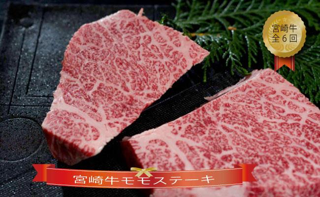 【定期便:全6回】宮崎牛モモステーキ<600g×6回:倉薗牧場>