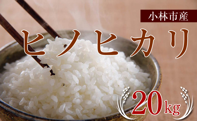 小林産ヒノヒカリ<20kg:西諸米穀商協同組合>
