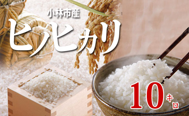 小林産ヒノヒカリ<10kg:西諸米穀商協同組合>