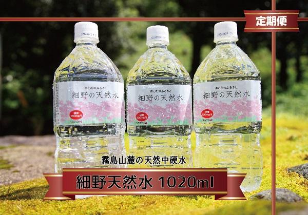 <定期便:年12回>細野の天然水 555ml