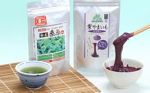 31-A-154 粉末桑茶・紫やまいもパウダーセット!!