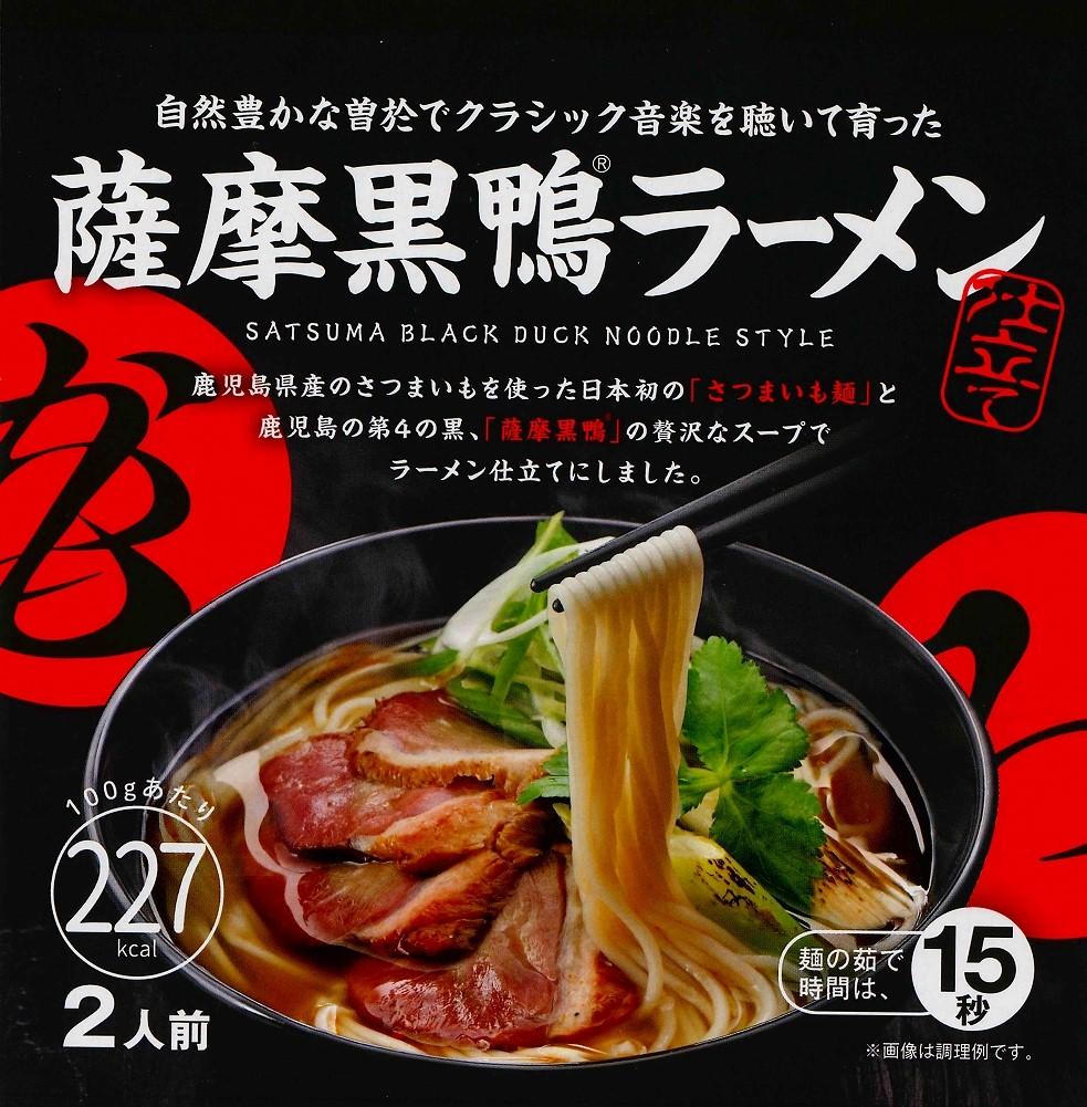 31-B-73 薩摩黒鴨ラーメン 28食入り!!