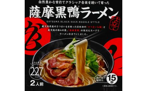 31-A-136 薩摩黒鴨ラーメン 12食入り!!