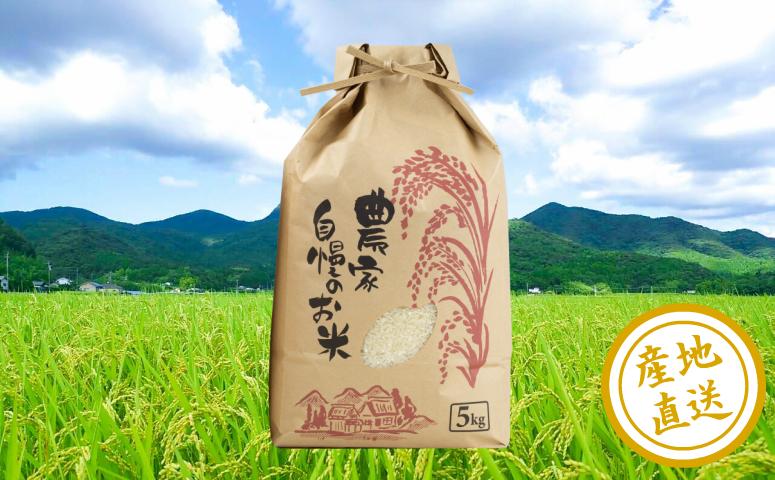 ■加世田のお米 5kg