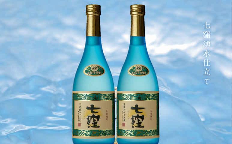 ■東酒造 七窪4合瓶2本セット