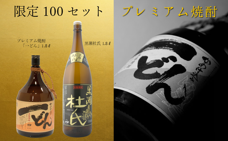 プレミアム焼酎「一どん」1.8L&黒瀬杜氏1.8L 2本セット