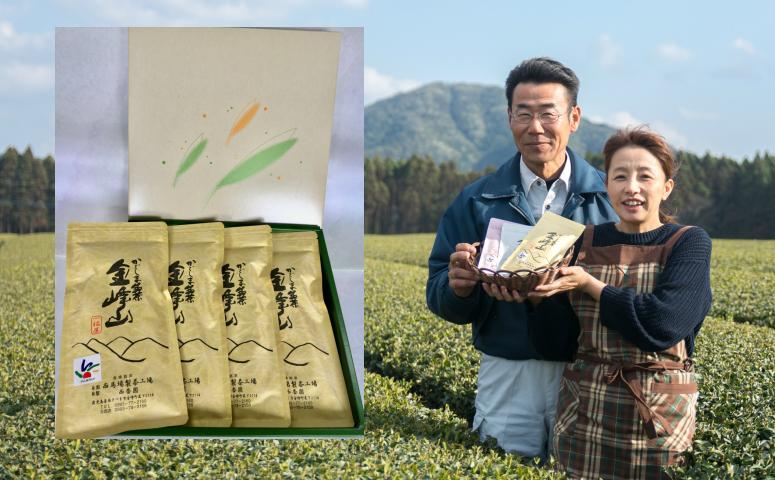 "■上煎茶""金峰山黄金""4本セット"