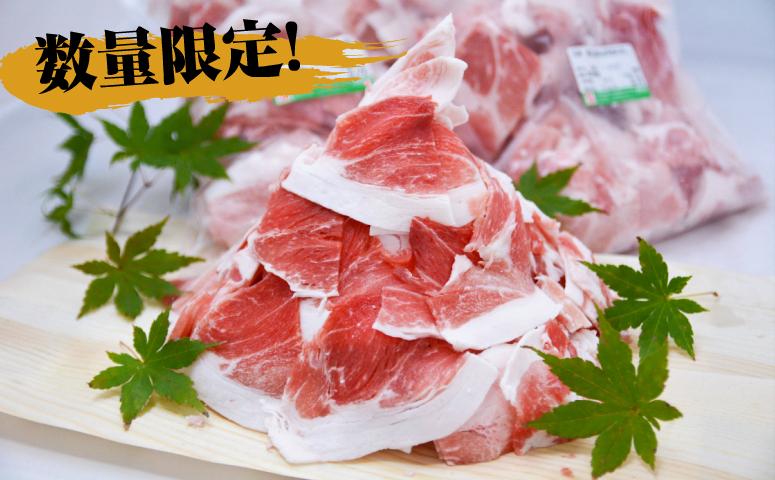 ■【ボリュームパック】鹿児島県産黒豚切り落とし2.1kg