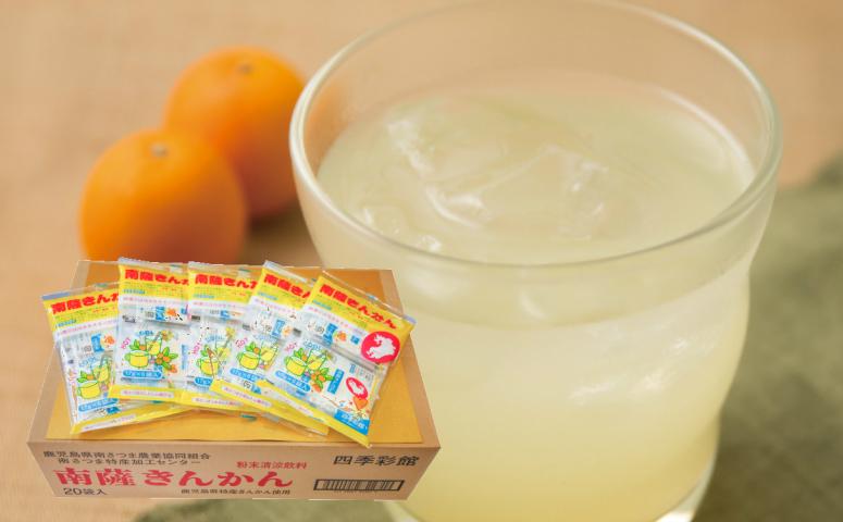 ■南薩きんかん粉末ジュース