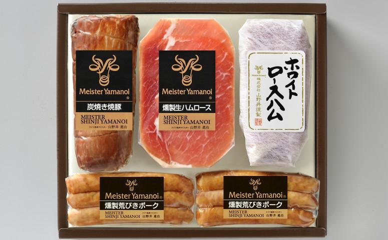 ■マイスター山野井 炭焼き焼豚とロースハムセット[YDM30]